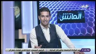 الماتش مع هاني حتحوت الحلقة الكاملة 18/8/2019