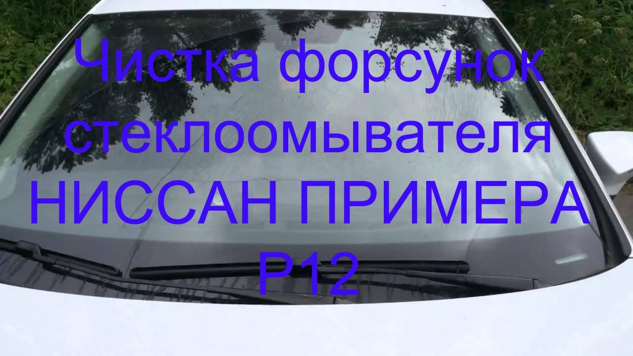 Чистка форсунок стеклоомывателя на автомобиле Ниссан Примера Р12