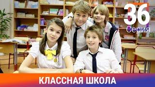 Классная Школа. 36 Серия. Сериал. Комедия. Амедиа