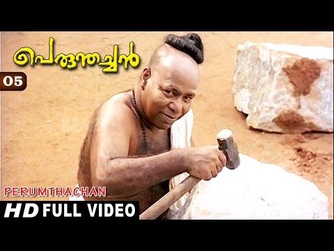 Perumthachan Movie Clip 5   Music Tune In Rock