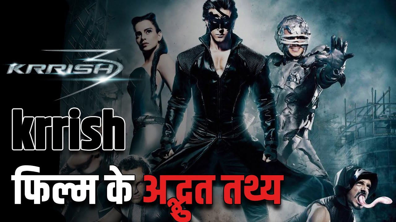 Amazing facts about krrish movie #shorts by @7 FacTzzz