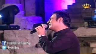 Assi El Hallani | 2013 | (وا عيني + بالله تصبوا هالقهوة + وين ع رام الله ( مهرجان جرش)