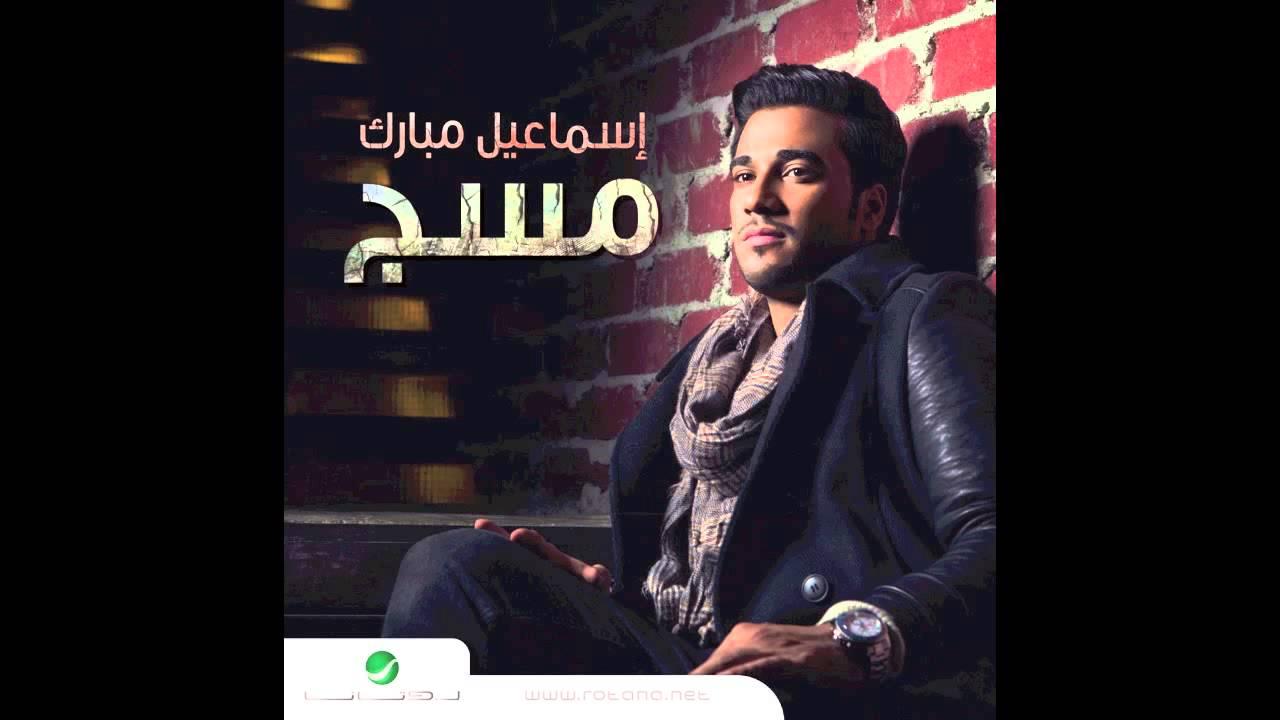 Ismaeel Mubarak … Aktar Baad Shenshof | اسماعيل مبارك  … اكثر بعد شنشوف