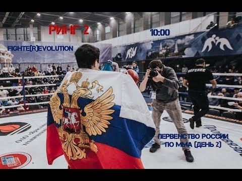 Первенство России по ММА 2017  (день 2 ринг 2)