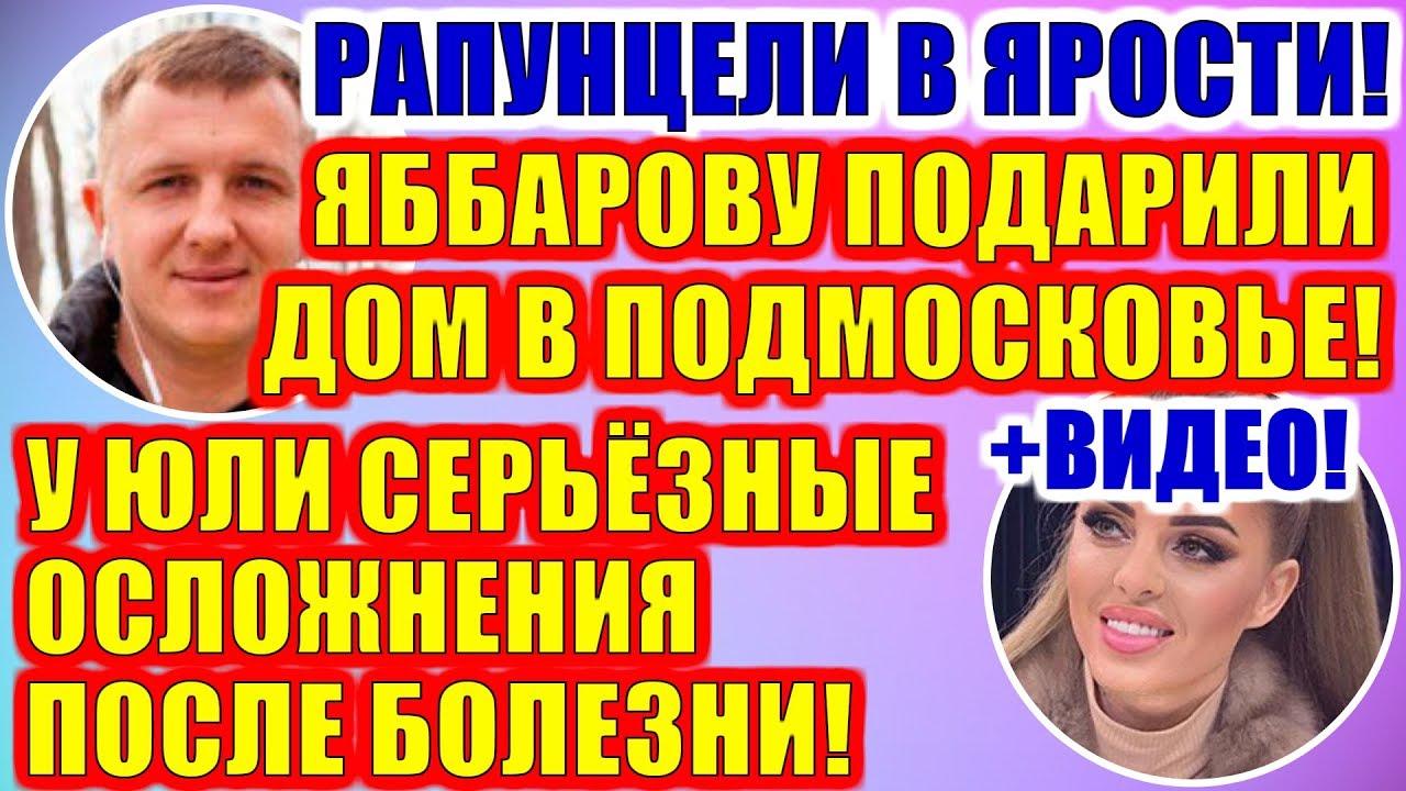 ДОМ 2 НОВОСТИ РАНЬШЕ ЭФИРА (24.11.2019) 24 ноября 2019 ...