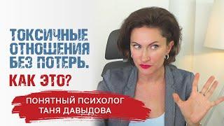 Токсичные отношения без потерь КАК ЭТО Таня Давыдова понятный психолог