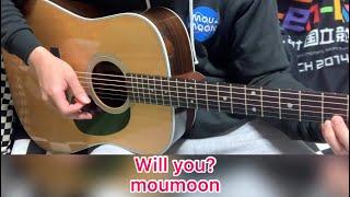 moumoonの「Will you?」の伴奏(カラオケ)です。 アコースティックギターのみで演奏しました。 #moumoon #Willyou? #cover #guitar.