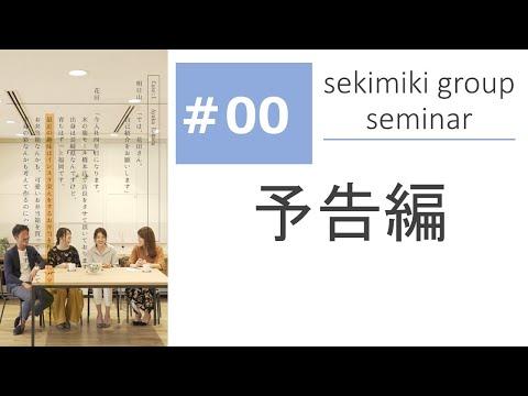動画:SEKIMIKI GROUP 会社説明会 Vol.0 予告編