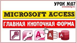 Как создать главную кнопочную форму в Microsoft Access за 9 минут(Узнайте, как легко и быстро создать базу данных Access - http://accesshelp.ru/category/lessons/ Если вы не знаете как создать..., 2015-04-15T13:45:24.000Z)