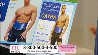 Пояс для похудения «Сауна-Похудение»