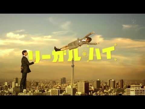 【日劇OP/ED】Legal High王牌大律師 第一季片頭剪輯 - YouTube