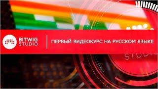 BITWIG STUDIO -  ПЕРВЫЙ В РУНЕТЕ ВИДЕОКУРС НА РУССКОМ!