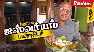 Food Review in Pondicherry Aishwaryam Hotel | பாண்டிச்சேரி ஹோட்டல் ஐஸ்வரியம்