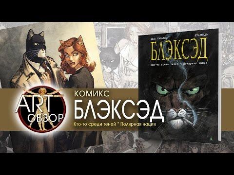 ART-обзор - Блэксэд. Книга 1 (Blacksad. Comicsbook) [RU]