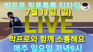 7월11일(일) 박프로 핑퐁톡톡의 티타임 ➡️ 코로나와…