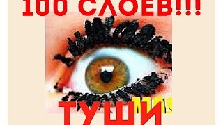 100 СЛОЕВ ТУШИ!!! | 100 COATS OF MASCARA(, 2016-07-11T07:11:31.000Z)