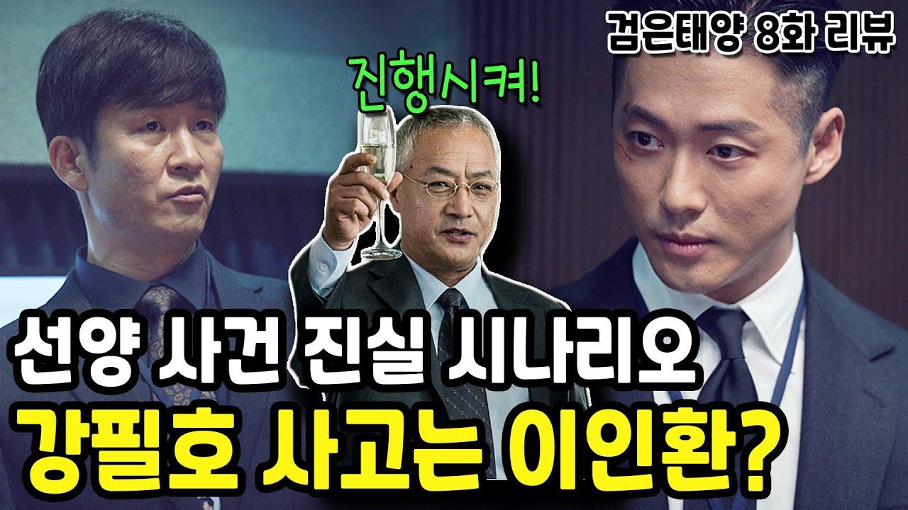 [검은태양] 8회 리뷰:선양 사건의 진실, 강필호 사고는 이인환이 범인?