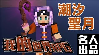 Minecraft【名人】RPG潮汐圣月15双重结局 我的世界牧草mc