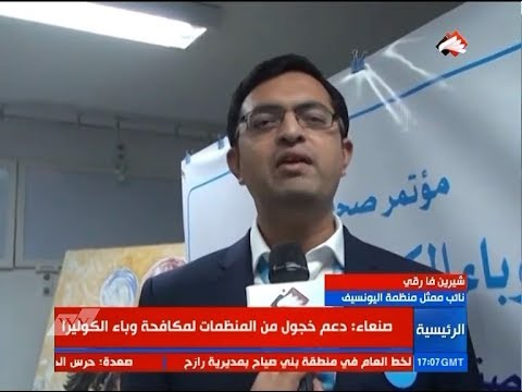 Deputy Representative of UNICEF in Yemen about the most governorates affected by cholera