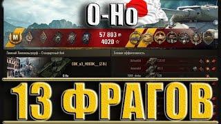 TANK O-HO 13 KILLS. Химмельсдорф - лучший бой О-Но 13 фрагов. World of Tanks