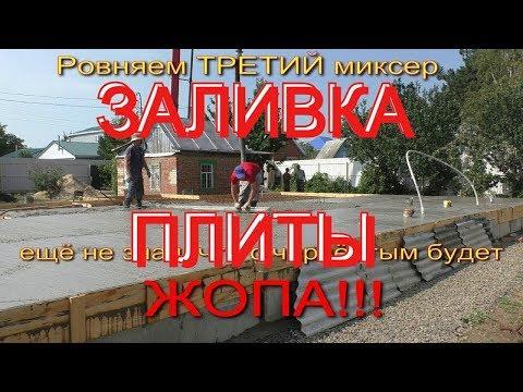 Заливка ПЛИТЫ ( черновой) по грунту БЕТОНОНАСОСОМ+ КОСЯК подвижности бетона+ НЕ ПОКАЖЕМ виброрейку!
