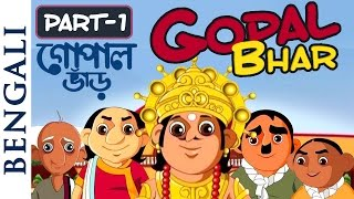 Gopal Bhar Part 1 - Bengali Animated Movies - Full Movie For Kids
