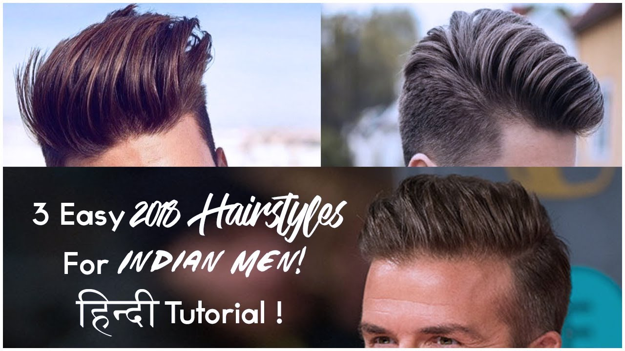 best hairstyles for indian men 2018   3 summer hairstyle tutorial in hindi    easy hairstyles for men