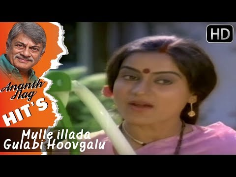 Ananth Nag Songs | Mulle illada Gulabi Hoovgalu Navella Song | Mullina Gulabi Kannada Movie