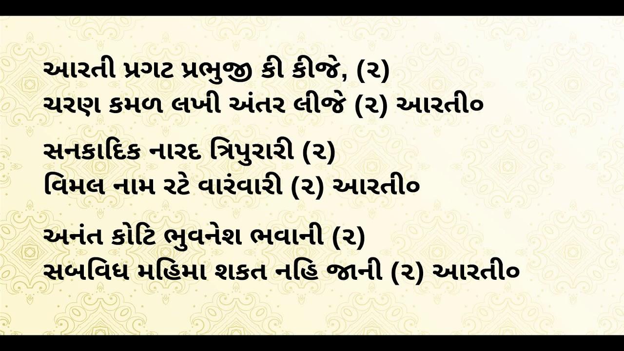 Download Hitkari Hari | Sandhya Nitya Prarthna | Godi, Aarti & Prathna