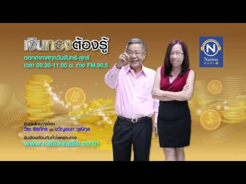 เงินทองต้องรู้ 17 ก.พ.59  แกะงบการเงินบริษัทจดทะเบียน