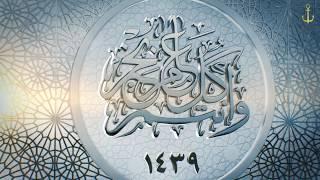 Intro Ramadan 1439-2018