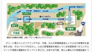 小水力発電といってもちょっと大掛かりな発電所が塩尻市に建設される