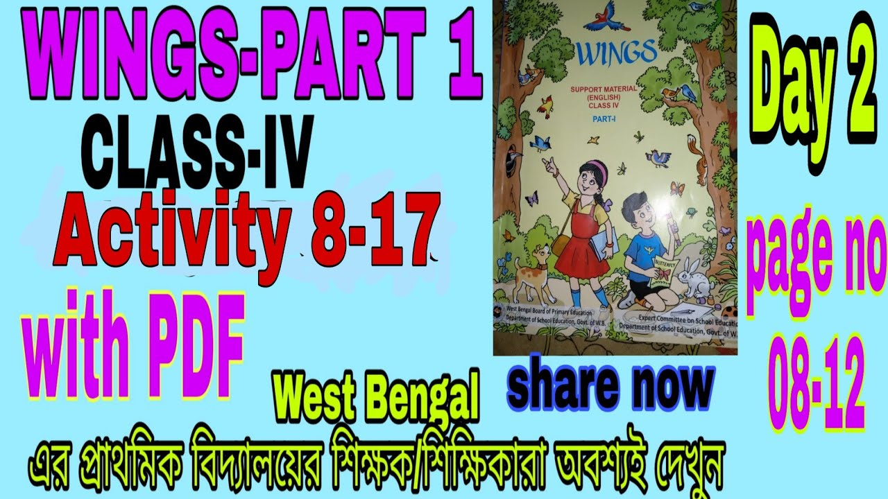CLASS FOUR WINGS PART 1 (ACTIVITY 8- 17) SOLVED WITH FREE PDF for west  bengal primary teachers