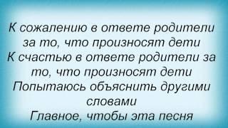 Слова песни Павел Воля - Маме