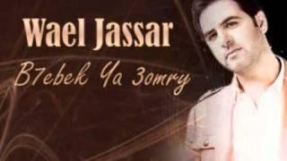B7ebek Ya 3omry - Wael Jassr \ بحبك يا عمري - وائل جسار