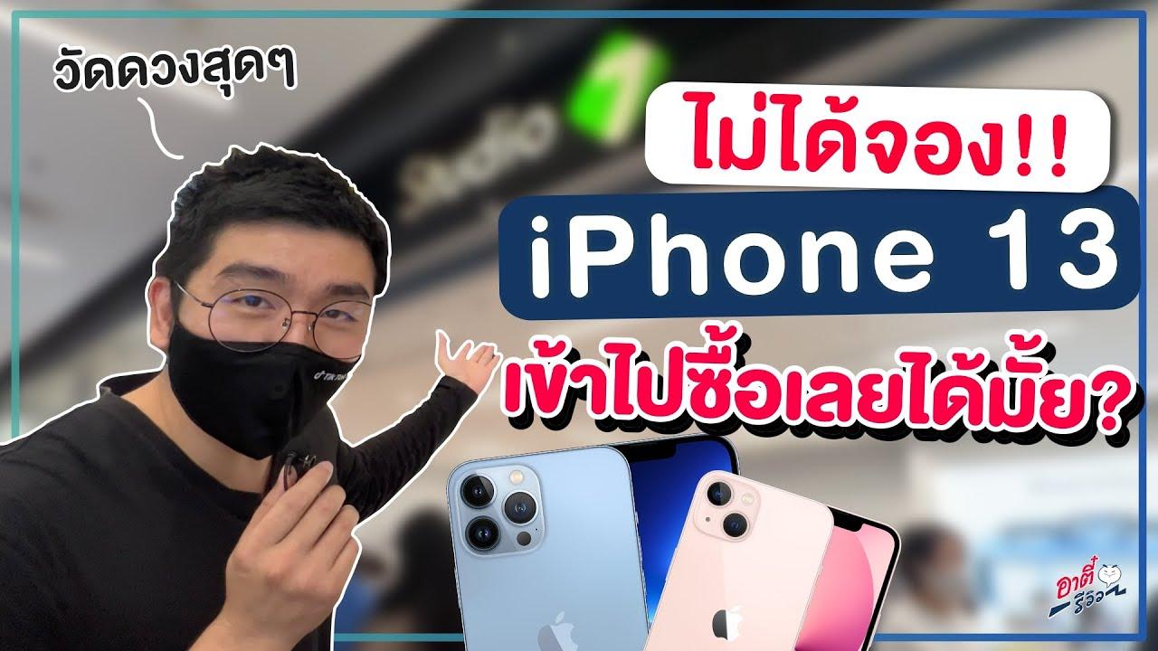 วัดดวง! ไปซื้อ iPhone 13 แบบไม่จองเครื่อง ได้มั้ย??   อาตี๋รีวิว EP.786