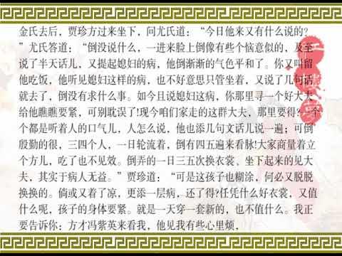 《红楼梦》 第十回 金寡妇贪利权受辱 张太医论病细穷源