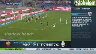 Ρόμα|3:1|Γιουβέντους |Στιγμιότυπα|