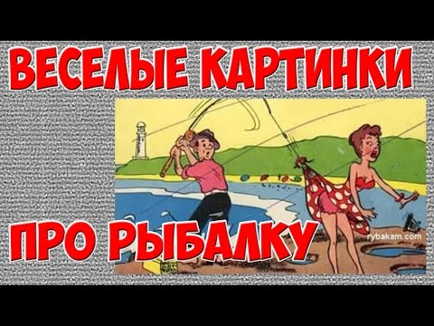 Весёлые Картинки и Карикатуры. Про Рыбалку.#1/ Funny Pictures And Cartoons About Fishing