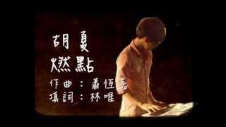 【歌詞 字幕】胡夏 - 燃點