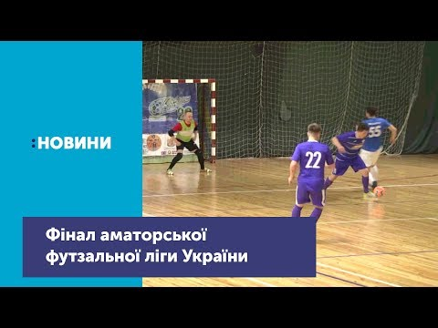 Телеканал UA: Житомир: У Житомирі розпочався фінал аматорської футзальної ліги України