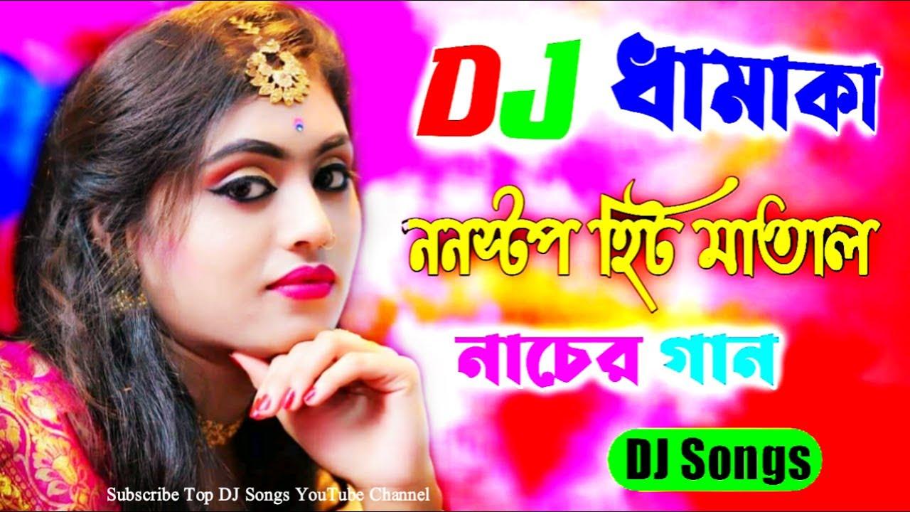 Download Nonstop Hindi & Bengali DJ Songs   JBL Blaster Matal Dance Mix   DJ Dholki Dhamaka   Top DJ Songs