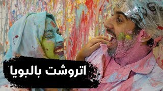 حنان حسين  - اتروشنا بالبويا !!!