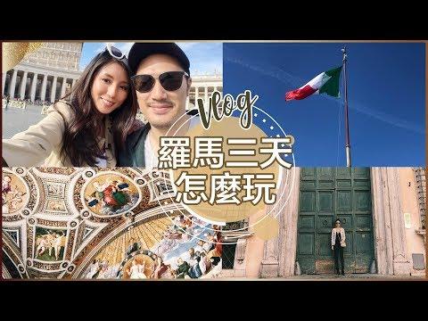 義大利Vlog(上)羅馬三天怎麼玩 ♥ Nancy