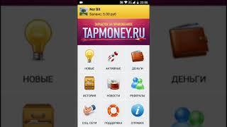 Tapmoney  реальные деньги за установку мобильных приложений!
