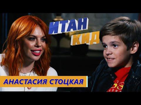 Анастасия Стоцкая /