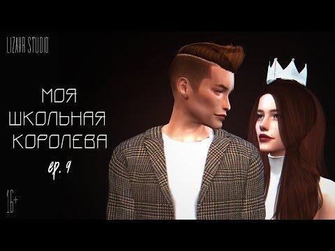 Моя Школьная Королева | Sims 4 Machinima | Ep. 9 (ФИНАЛ) | (для поиска: симс сериал с озвучкой)