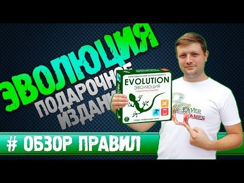 Настольная игра Эволюция Подарочный набор #Обзорправил