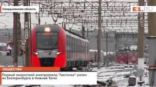 Первый скоростной электропоезд Ласточка улетел из Екатеринбурга в Нижний Тагил(, 2015-11-05T07:14:00.000Z)