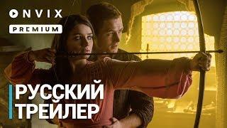 Робин Гуд: Начало | Русский трейлер | Фильм [2018] c Тэрон Эджертон